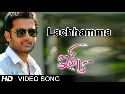 Lachhamma Full Video Song || Ishq Movie || Nitin || Nithya Menon...