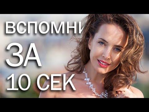 ВСПОМНИ ХИТ ЗА 10 СЕК // ИГРА #2