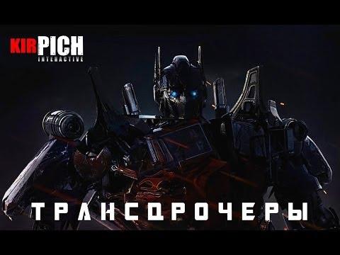 ТРЕЙЛЕР ТРАНСДРОЧЕРЫ - Озвучка от Кирпича