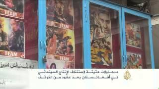 محاولات حثيثة لاستئناف الإنتاج السينمائي بأفغانستان