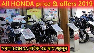সকল HONDA বাইক এর দাম ও অফার সম্পর্কে জানুন। All HONDA bike price update 2019