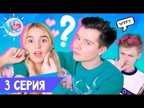 НОВАЯ ПАРА?! / XO LIFE / 2 сезон 3 серия