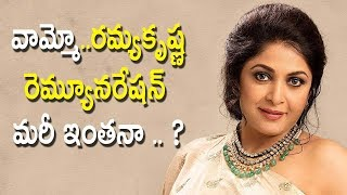 Ramya Krishna Remuneration Sailaja Reddy Alludu | Latest Cinema News