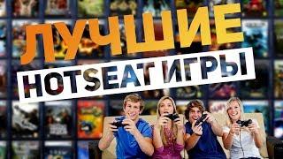 Во что поиграть, когда пригласил друзей домой? Лучшие HotSeat игры