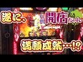 谷口満理奈の開店ちゃんが行く♪#015 メガガイア宮崎駅前店