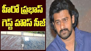 Bahubali Prabhas Guest House Seized at Rayadurgam | Revenue Officers Issue Notice