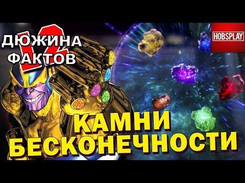 12 Фактов Камни Бесконечности!