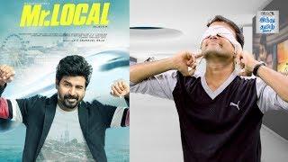 Mr Local review | Sivakarthikeyan | Nayanthara |  M. Rajesh | Selfie Review