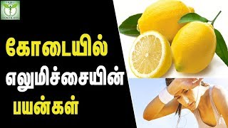 Benefits of lemon in summer - Tamil Health Tips