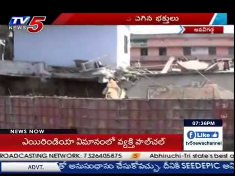 Hanuman Temple Collapsed | Contractors Negligence in Krishna Canal Works : TV5 News
