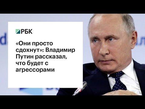 «Они просто сдохнут»: Владимир Путин рассказал, что будет с агрессорами