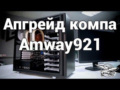 Апгрейд компьютера Amway921 у специалистов HyperPC