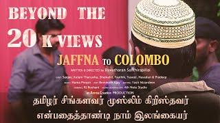 JAFFNA to COLOMBO (srilankan tamil short film)