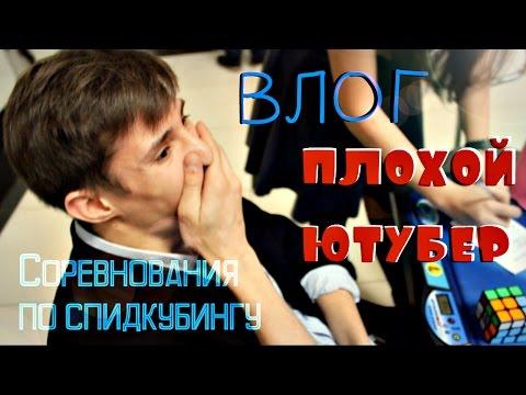 ВЛОГ соревнования по спидкубингу | Kharkiv Special 2016 | ПЛОХОЙ ЮТУБЕР