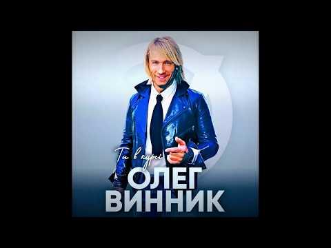 :#Олег Винник Премьера. Ты вкурсе•#
