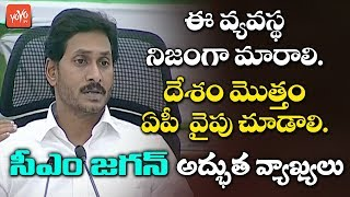 CM Jagan Excellent Words about Good Governance in Collectors Conference | AP news