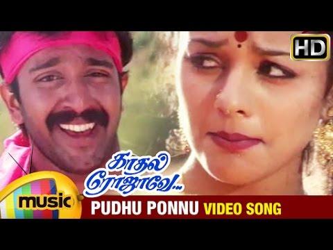 Kadhal Rojave Tamil Movie Songs HD | Pudhu Ponnu Video Song | George Vishnu | Pooja | Ilayaraja