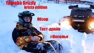 Обзор/ тест-драйв Yamaha Grizzly 700 Krista edition