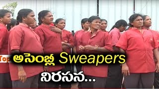 Sweapers Nirasana at Assembly | Top Telugu Media