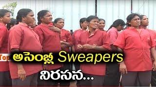 Sweapers Nirasana at Assembly | Top Telugu Media