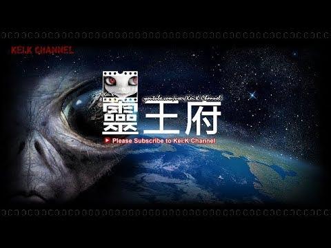 《靈王府2018》ep1:地球‧人節目主持官司困擾風波/外星人綁架香港人個案/奇幻的時差/消失了的自己/誤墜外星人傳送門/催眠看見的恐怖境象/「了恩」與外星人溝通/人類與外星人共處