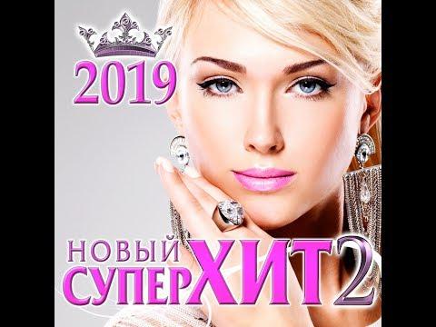 Новый Супер Хит - 2/2019