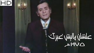 الأستاذ فريد الأطرش - علشان ماليش غيرك | فيلم نغم في حياتي 1975م
