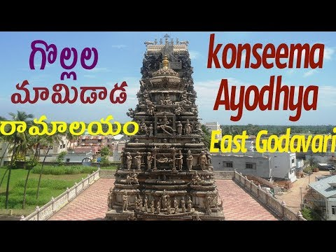 Gollala mmidada east godavari|gopurala mamidada|china bhadradri|konaseema ayodhya|godavari temples