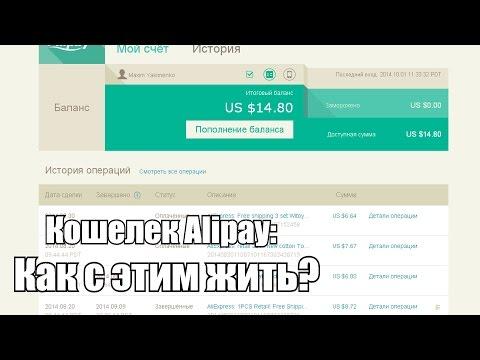 Видео как проверить счет на Алиэкспресс
