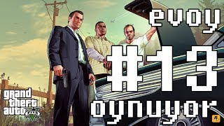 EVOY Grand Theft Auto 5 (GTA V) Oynuyor/ #13 Dart