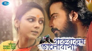 Bakbakum Valobasha | বাকবাকুম ভালোবাসা | Arfan Nisho | Sanjida Priti | Rtv Drama Special  from Rtv Drama