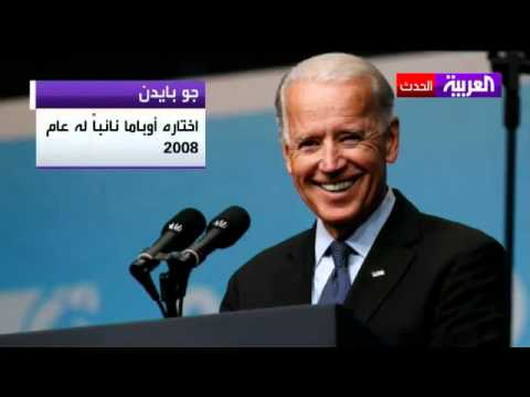 image vid�o أوباما لم يتخل عن نائبه جو بايدن في ولايته الثانية