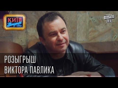 Розыгрыш Виктора Павлика | Вечерний Киев 2014
