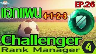 FIFA ONLINE 4 MANAGER - เเจกแผน manager - EP.26 - 4-1-2-3 challenger [ขอแรงแรง]