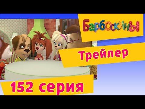 БАРБОСКИНЫ -152 серия. Пиастры. Премьера 13 Ноября