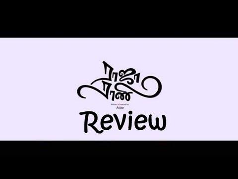 Raja Rani │ Tamil Movie Review │ Arya, Jai, Nayantara, Nazriya Nazim, Santhanam