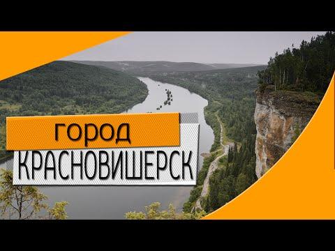г. Красновишерск Пермская обл- Песня о городе