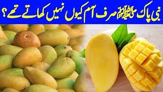 Why Our Prophet Hazrat Muhammad SAWW Avoid Eating Mango Only | Timeline