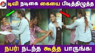 டிவி நடிகை கையை பிடித்திழுத்த நபர்! நடந்த கூத்த பாருங்க!  | Tamil Cinema | Kollywood News