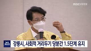 강릉시, 사회적 거리두기 당분간 1.5단계 유지