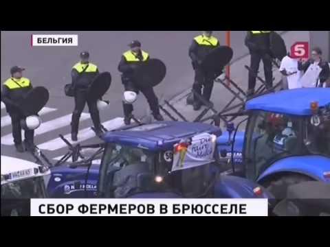 Фермерский бунт в БЕЛЬГИИ Полиция разгоняет фермеров водометами Новости Сегодня