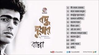 Bappa Mozumder - Boddho Duwar
