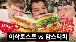 """The BEST Fast Food in Korea!? (""""Mom's Touch"""" vs """"Isaac Toast"""")"""