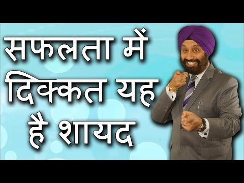 Hindi Motivation Videos For Success In Life | सफलता में दिक्कत यह है शायद । video