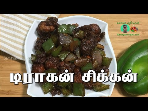 Dragon Chicken Recipe in Tamil | Suvaiyo Suvai | Samayal kurippu | Samayal in Tamil