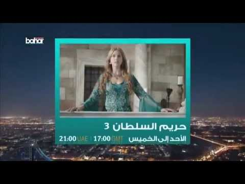 Hareem Al Sultan Season 3-Dubai Tv