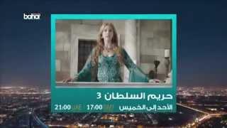 Hareem Al Sultan Season 3-Dubai Tv