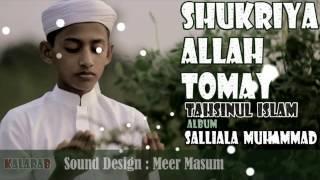 কলরবের শিশুশিল্পীর কণ্ঠে চমৎকার একটি নতুন Song 2016-Tahsinul Islam