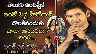 Mahesh Babu About Kiara Advani @ Bharat Ane Nenu Success Meet || Koratala Siva