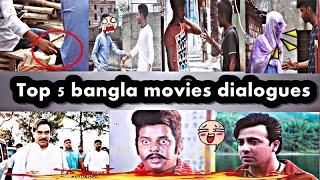 Top5 Bangla movies dialogues in real life Top 5 Bangla movie dialogues funny| Bangla funny video |